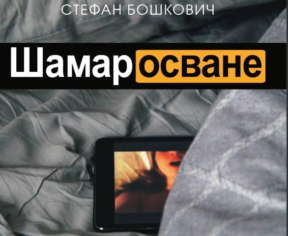 """""""Шамаросване"""" е роман за обсебването от порното"""