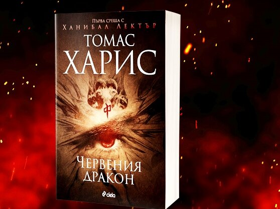"""""""Червения дракон"""" – началото на историята на Ханибал Лектър"""