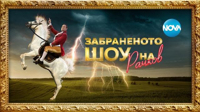 Димитър Рачков се завръща на бял кон