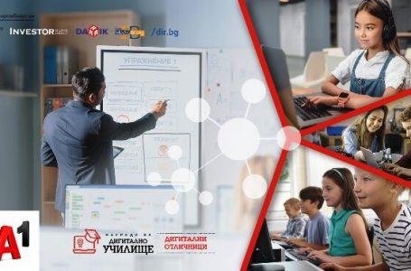Дигитално училище на България