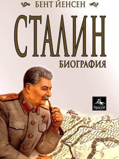 Биография на Сталин от датски историк
