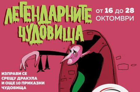 Граф Дракула и Франкенщайн в България