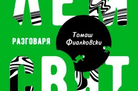 """""""Свят на ръба"""" – разговори със Станислав Лем"""