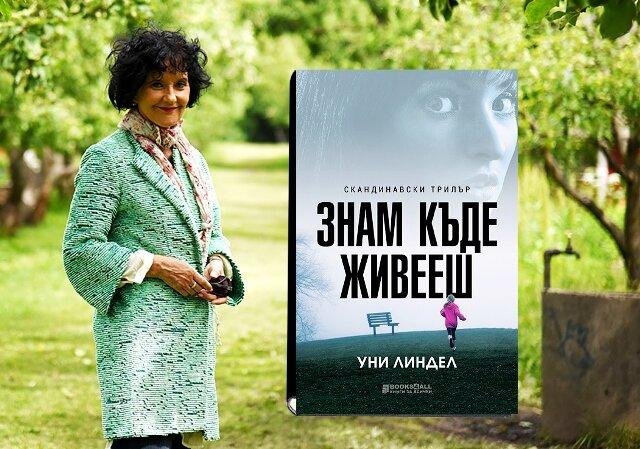 Уни Линдел за пръв път на български език
